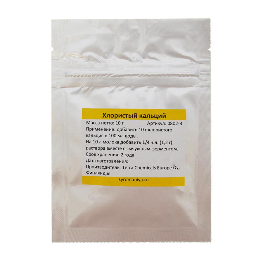 хлористый кальций вред и польза при аллергии